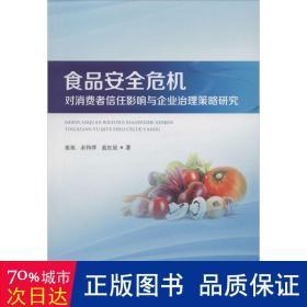 食品安全危机对消费者信任影响与企业治理策略研究