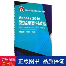 Access2010数据库案例教程