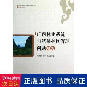 广西大学中国-东盟研究院文库:广西林业系统自然保护区管理问题研究