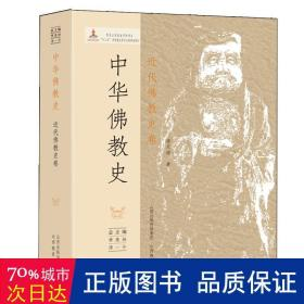 中华佛教史(近代佛教史卷)