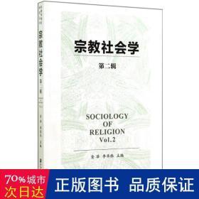 宗教社会学(第二辑)