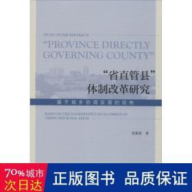 """""""省直管县""""体制改革研究:基于城乡协调发展的视角"""