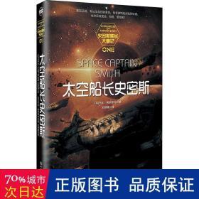 太空船长史密斯·史密斯船长大事记系列
