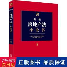 新编房地产法小全书.8