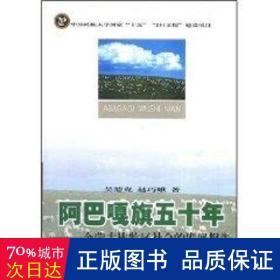阿巴嘎旗五十年:一个蒙古族牧区社会的发展报告