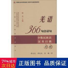 羌语366句会话句