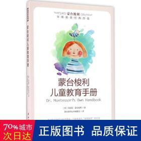 蒙台梭利儿童教育手册