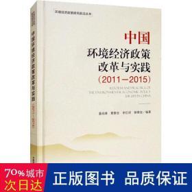 中国环境经济政策改革与实践(2011-2015)