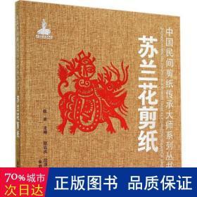 中国民间剪纸传承大师系列丛书:苏兰花剪纸