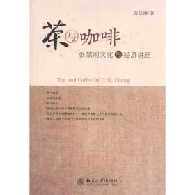 茶与咖啡:张信刚文化与经济讲座