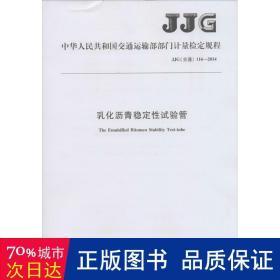 乳化沥青稳定性试验管 计量标准  新华正版