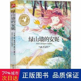 绿山墙的安妮 新课标阅读 (加)西·莫德·蒙哥马利 新华正版