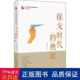 探戈时代的秧歌(中国专业作家小说典藏文库·肖克凡卷)