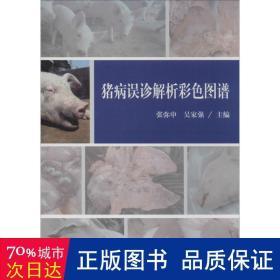 猪病误诊解析彩色图谱