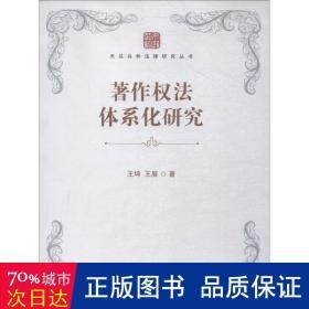著作权法体系化研究
