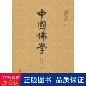 中国佛学(2020年总第46期)
