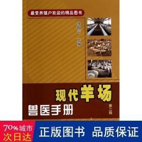 现代羊场兽医手册(第二版)
