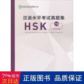 汉语水平考试真题集HSK  六级