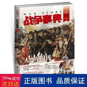 战争事典(mook20) 外国军事 指文烽火工作室 新华正版