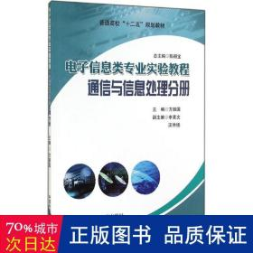 电子信息类专业实验教程. 通信与信息处理分册