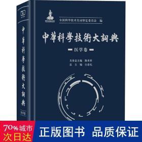 中华科学技术大词典·医学卷