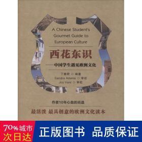 西花东识:中国学生遇见欧洲文化