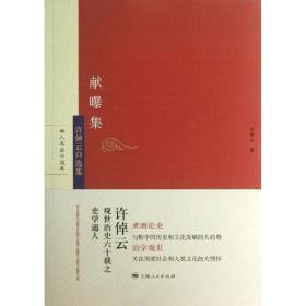 献曝集:许倬云自选集