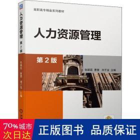 人力资源管理 第2版