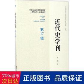 近代史学刊 第17辑