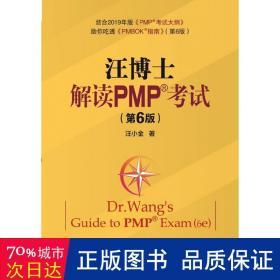 汪博士解读PMP考试(第6版)