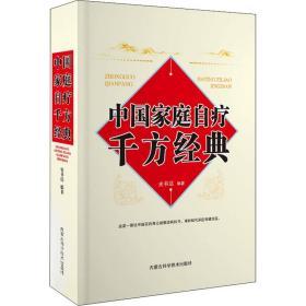 中国家庭自疗千方经典