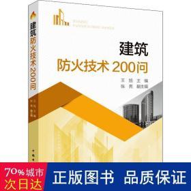 建筑防火技术200问
