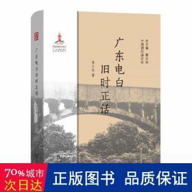 广东电白旧时正话 语言-汉语 龙 新华正版