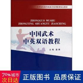 中国武术中英双语教程
