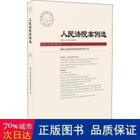 人民法院案例选2019年第12辑(总第142辑)