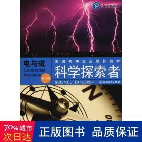 科学探索者 电与磁 第3版 文教科普读物 王耀村 新华正版