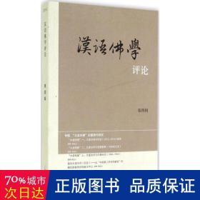 汉语佛学评论(第四辑)