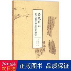西域出土晋代墨迹的书法史研究