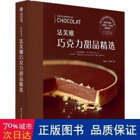 法芙娜巧克力甜品精选
