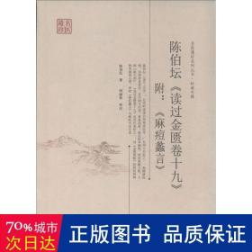 名医遗珍系列丛书·领南专辑:陈伯坛《读过金匮卷十九》