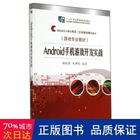 Android手机游戏开发实战