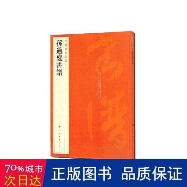 中国碑帖名品(52):孙过庭书谱