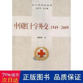 中国红十字外交:1949-2009