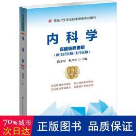 内科学(第2版)——高级医师进阶