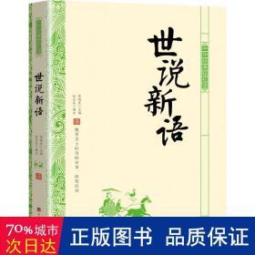 中华经典轻松读:世说新语