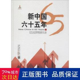 新中国六十五年