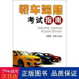 轿车驾照考试指南