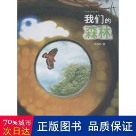 """我们的森林(给孩子的一本""""自然美学""""笔记,手边最靠谱的昆虫图鉴)"""