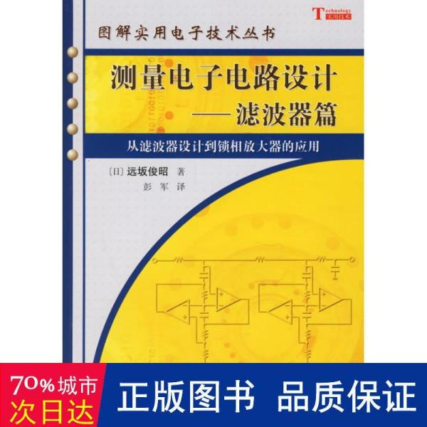 测量电子电路设计:从滤波器设计到锁相放大器的应用