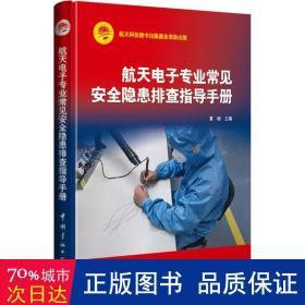 航天电子专业常见安全隐患排查指导手册